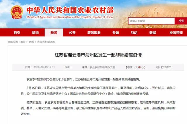 江苏连云港出现非洲猪瘟疫 农业部发布声明