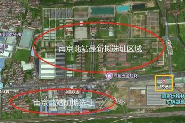 南京市交通局:南京北站选址北移 年内开工计划不变