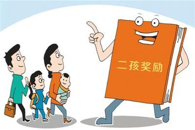 人民日报:须有长期制度性安排来支持二孩生育
