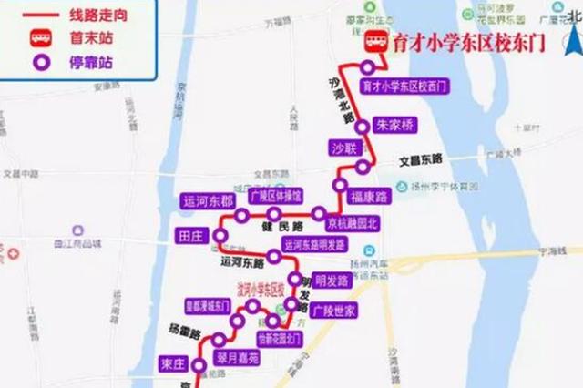 """扬州首条""""亲子公交专线""""开通 仅限学生和家长乘坐"""