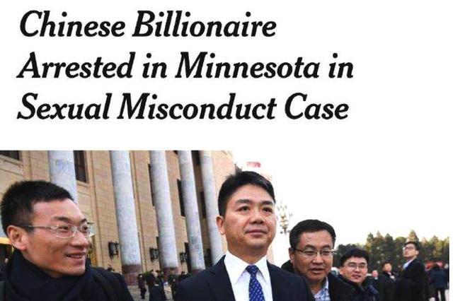 """刘强东""""涉性侵女大学生""""被捕照片爆出"""