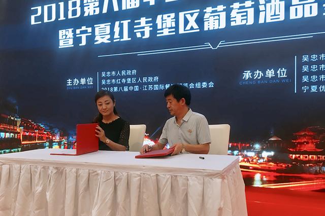 宁夏吴忠市红寺堡区葡萄酒品鉴会在南京举行
