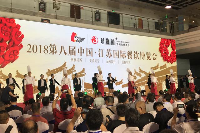 2018第八届中国江苏国际餐饮博览会今日开幕