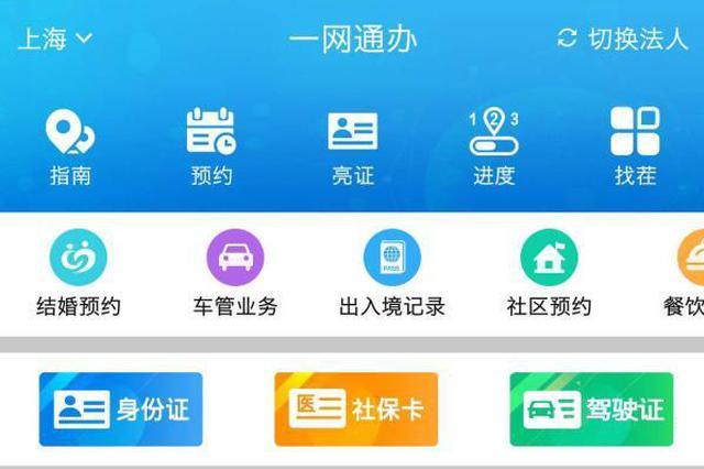 """上海""""一网通办""""APP新版上线 汇聚200余项服务事项"""