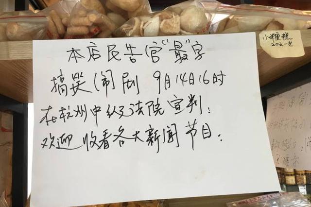 """炒货店因""""最""""字宣传语被罚10万 客人:太高了"""