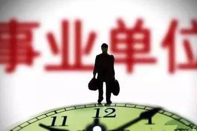江苏:事业单位招聘专业将从宽要求