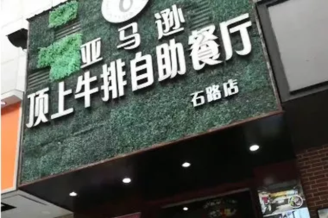 苏州一老牌自助餐厅后厨曝光:回收剩菜、蟑螂满地