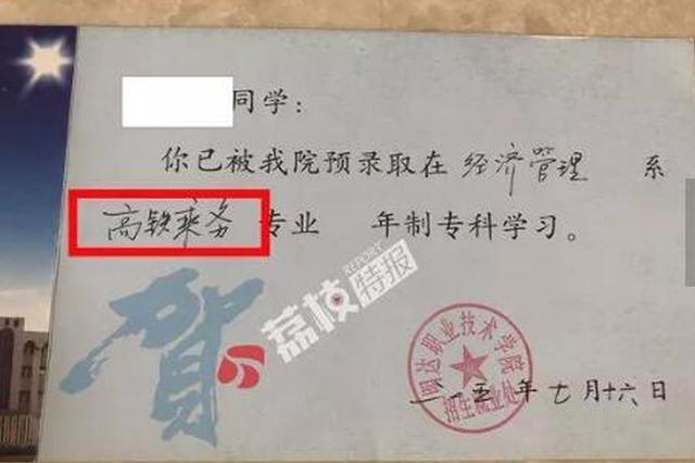 江苏某学校数十学生学习三年高铁乘务 被告知无此专业