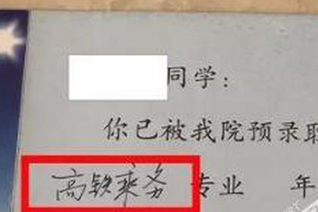 """江苏一高职数十名学生学三年""""高铁乘务"""" 被告知无此专业"""
