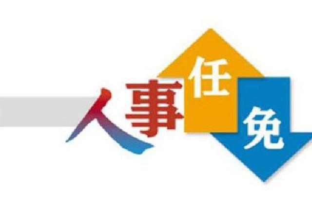 江苏21名高职院校书记校(院)长任职前公示(名单)