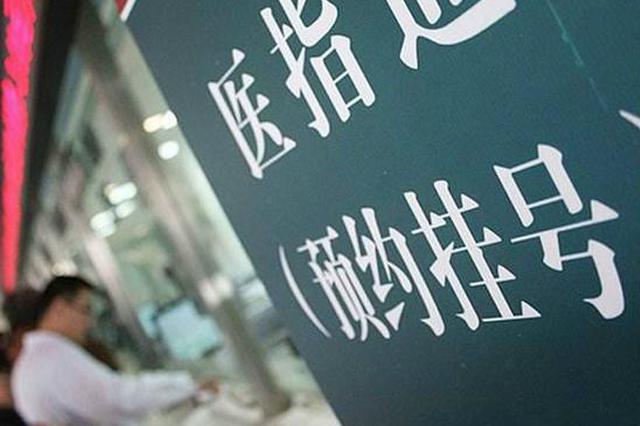 """8千多家庭医生进驻""""12320""""官网 南京市民可预约挂号"""