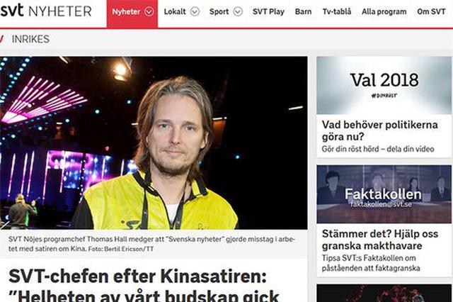 起底瑞典辱华栏目:最初四期遭11次调查 曾被警告