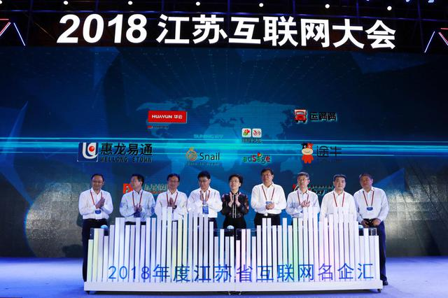 第六届江苏互联网大会在宁开幕 千名嘉宾共话未来发展