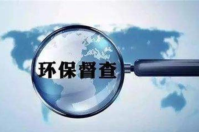中央环保督察交办问题 整改将与环保奖惩挂钩