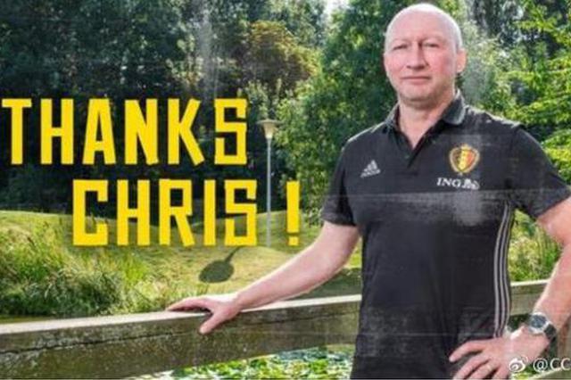 """中国足协再度重磅""""引援""""比利时足协前技术总监加盟"""