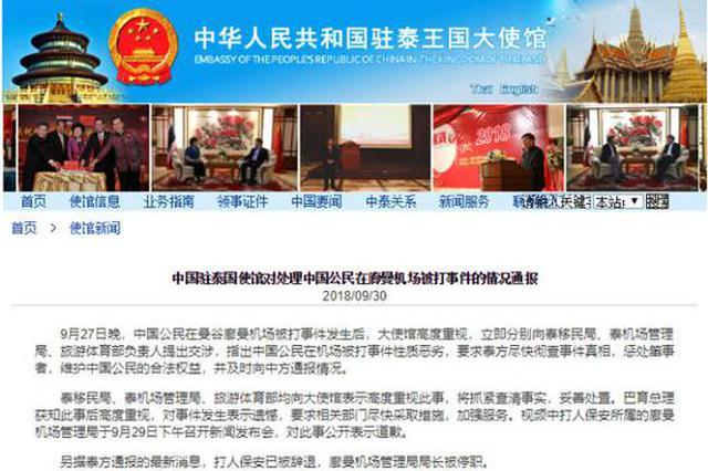 中国公民在廊曼机场被打事件:被打者接受泰方道歉