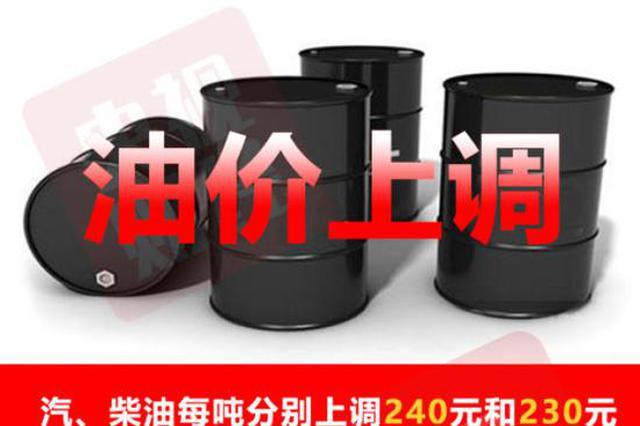 """油价年内第""""十二涨"""" 加满一箱多花约9.5元"""