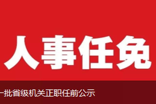 机构改革在即 江苏一批省级机关正职任前公示