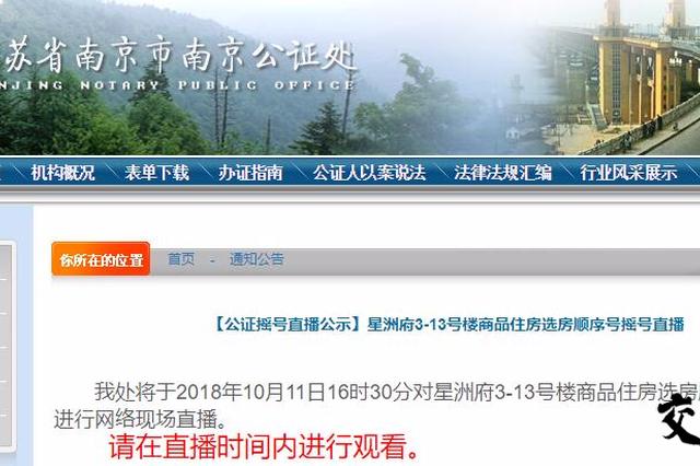 南京一新盘公证摇号 中签率14.7%低于市场预期
