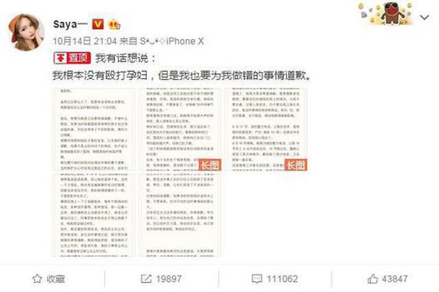 遛狗不拴绳与孕妇冲突:涉事网红道歉 称被处行拘12天