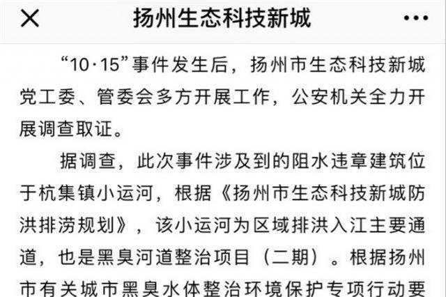 扬州拆违最新通报:致2死8伤 曾多次通知肇事业主自行拆除