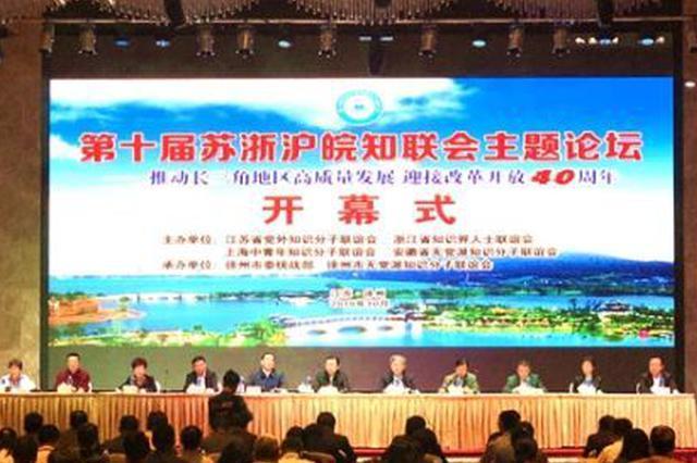 推动高质量发展 第十届苏浙沪皖知联会主题论坛在徐州举办