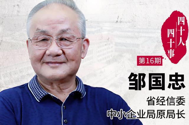 新浪江苏感恩改革开放40年独家专访邹国忠