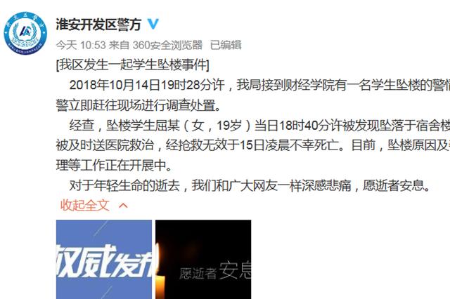 淮安一19岁女大学生宿舍楼坠楼身亡 原因正在调查