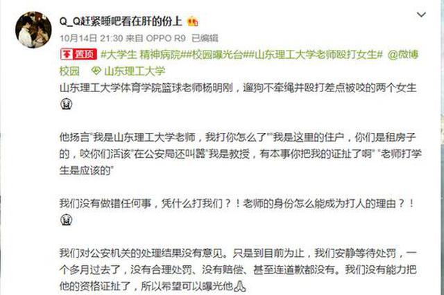 大学副教授遛狗与两女生起冲突殴打对方 被行拘5日