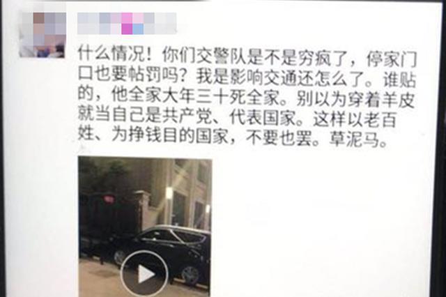 车辆停在消防通道挨罚 男子发朋友圈辱骂交警被行拘