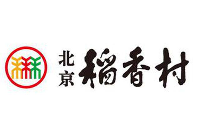 """""""南北稻香村""""之争:苏州稻香村被判侵犯商标专用权"""