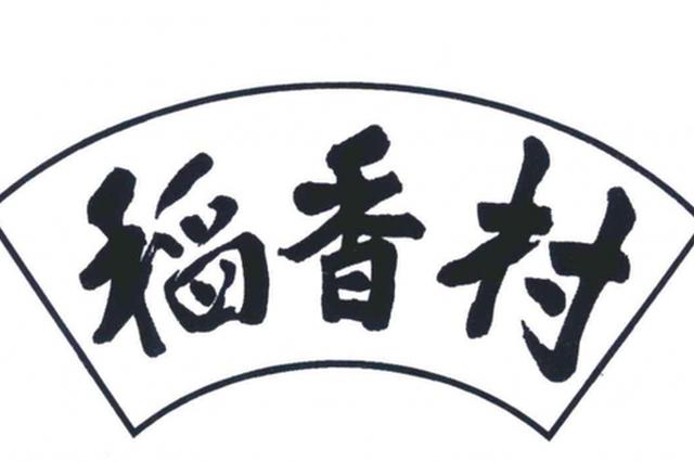南北稻香村互告侵权 学者建议各让一步