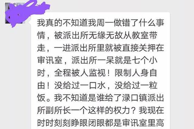 女教师让学生罚站被派出所关7小时 当地纪委介入