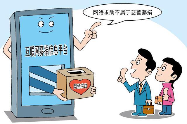 """三家网络求助平台签约抵制""""悲情戏""""等恶意炒作"""