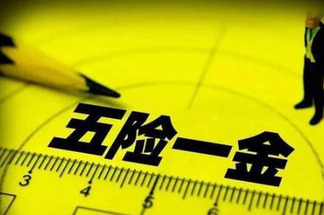 南京公积金最高缴存基数上涨 调整为27700元