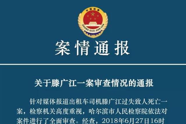 """哈尔滨""""口角致死案"""":检方建议公安撤案"""