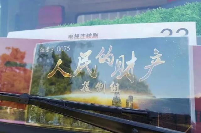 《人民的名义》再来南京取景 网友:当了回群演