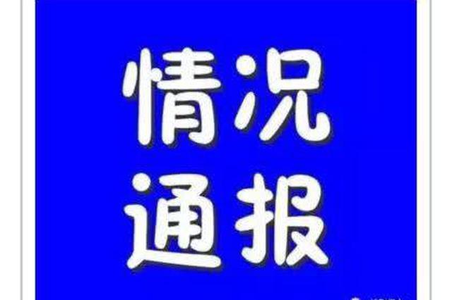 江苏沭阳城管局长被上市公司董秘实名举报 纪委介入