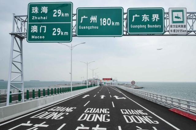 定了!港珠澳大桥将于10月24日上午9时正式通车