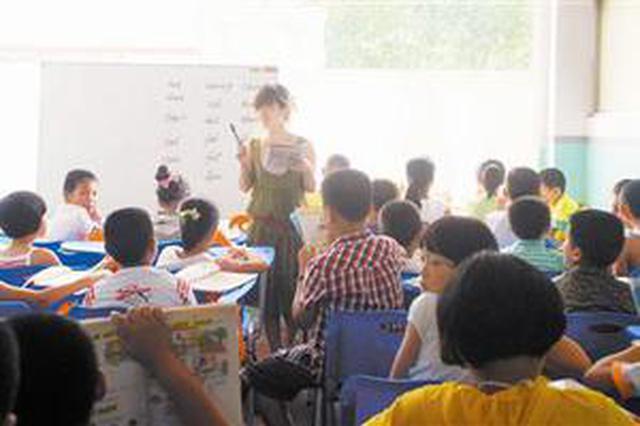 江蘇集中整治校外培訓機構 超標教學一律吊銷辦學許可