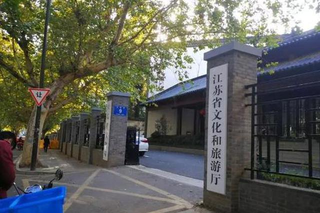 江苏21个省级部门新领导班子已就位 机构改革呈四大亮点