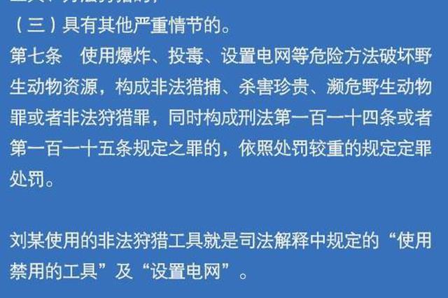 """江寧警方回應""""男子因捕殺野兔被抓""""一案"""
