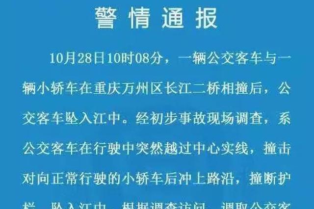 女司機沒有逆行!重慶公交墜江事故官方最新通報
