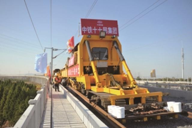 连淮扬镇铁路铺轨 两年后南京到淮安连云港通高铁