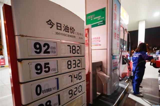油价明天迎年内最大降幅 92号汽油每升下调0.26元