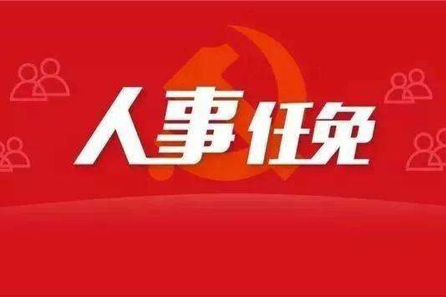 南京市管干部任职前公示 石磊拟推荐玄武副区长人选