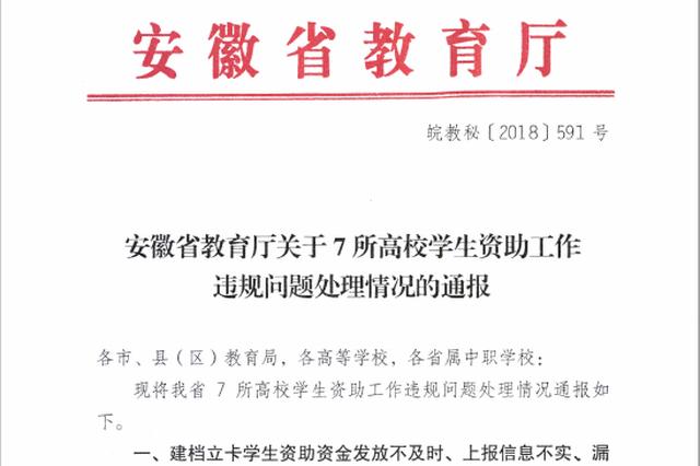 安徽教育厅通报写错两个受处分人名字 回应:工作人员误录