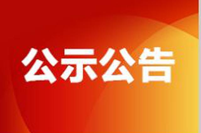 江苏公示:吴仁宝、秦振华为改革开放杰出贡献表彰人选