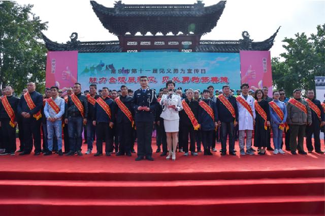 南京25名个人和12个群体共60人受到见义勇为表彰奖励