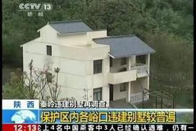 环境部:督促支持陕西、西安抓好违建别墅问题整改